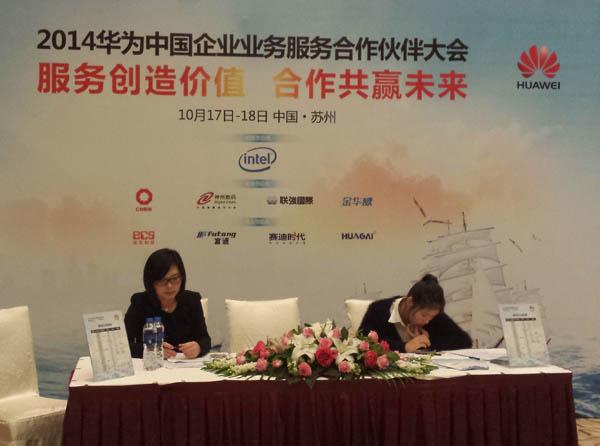 2014华为中国企业业务服务合作伙伴大会三大看点