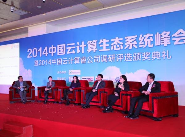 2014中国云计算生态系统峰会隆重举行