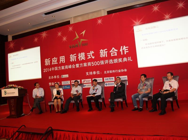 2014中国方案商峰会成功举办