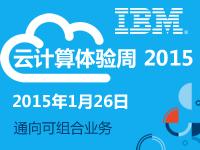 IBM 云计算体验周