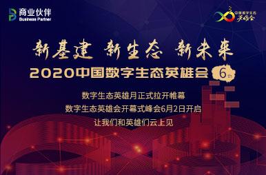2020中国数字生态英雄会