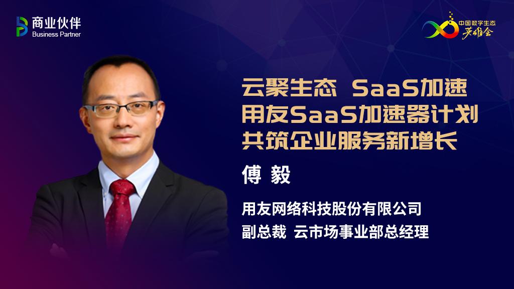 020中国数字生态英雄月云计算生态线上论坛成功召开
