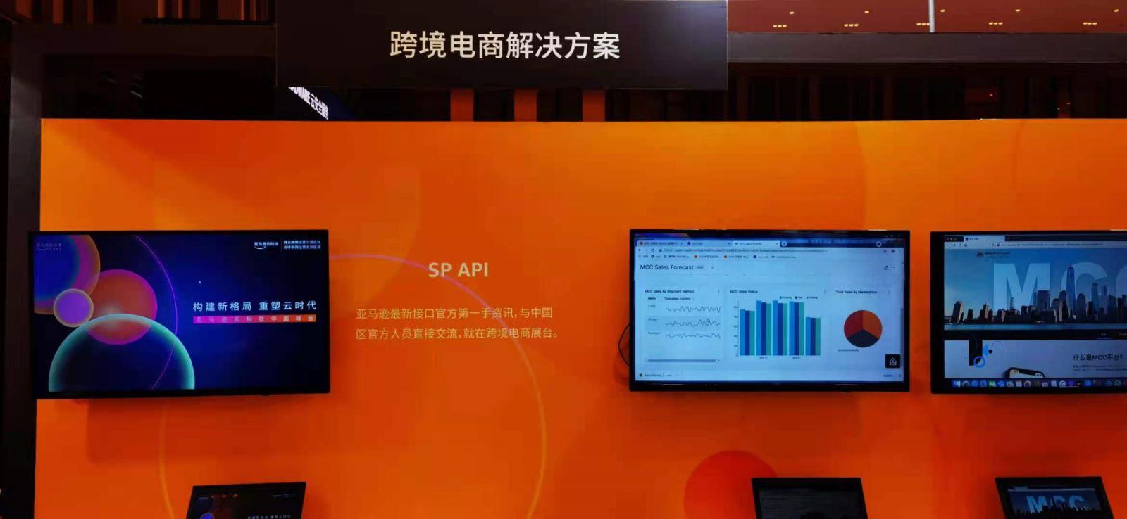 2021亚马逊云科技中国峰会上海站黑科技展示